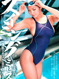 Fitting Swimsuits Sex At Pool - Haruka Izawa